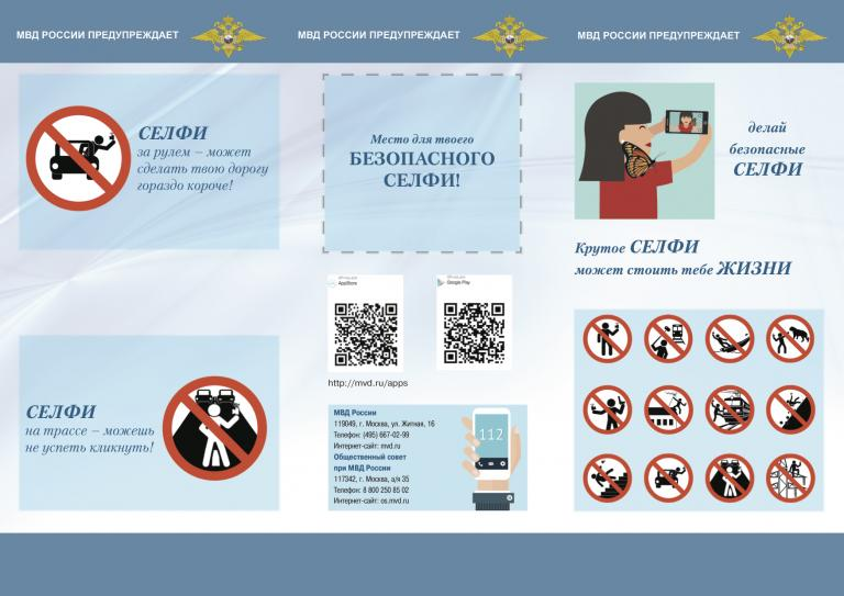 russian-safe-selfie-guide-2