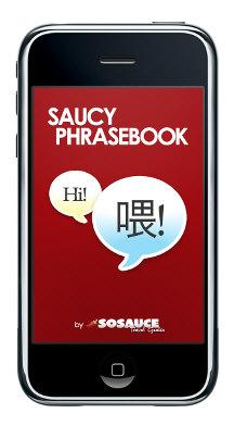 Saucy Phrasebook