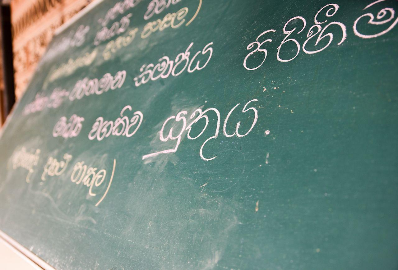 Sri Lanka alphabet or Sinhalese
